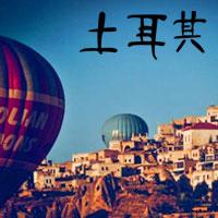 土耳其购房杏彩游戏平台官网,土耳其护照